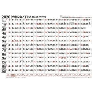 【取寄商品】 2020年カレンダー/スケジュールポスター B2ヨコ型 [9/4発売]