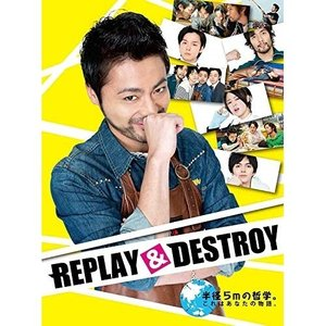 BD/国内TVドラマ/REPLAY&DESTROY Blu-ray-BOX(Blu-ray) (本編...