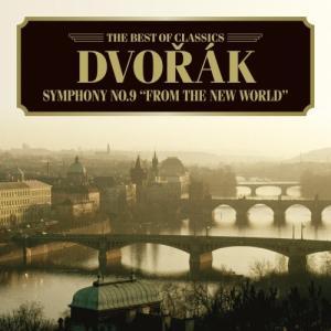 ドヴォルザーク:交響曲第9番(新世界より) スティーヴン・ガンゼンハウザー/スロヴァキア・フィルハー...