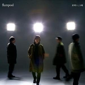 CD/flumpool/素晴らしき嘘 (通常盤)