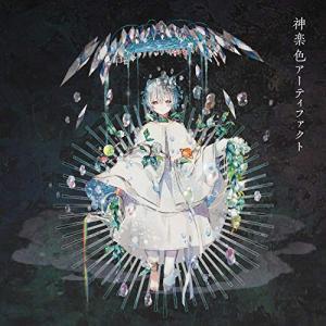 神楽色アーティファクト (CD+DVD) (初回生産限定盤A) まふまふ 発売日:2019年10月1...