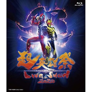 BD/キッズ/超英雄祭 KAMEN RIDER×SUPER SENTAI LIVE & SHOW 2020(Blu-ray)|surprise-flower