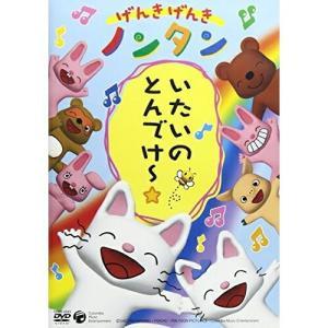 DVD/キッズ/げんきげんき ノンタン いたいのとんでけ〜☆|surprise-flower