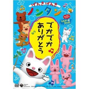 DVD/キッズ/げんきげんき ノンタン でかでか ありがとう|surprise-flower