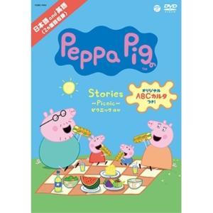 Peppa Pig Stories 〜Picnic ピクニック〜 ほか キッズ 発売日:2018年1...