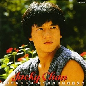 CD/オリジナル・サウンドトラック/ジャッキー・チェン パーフェクト・コレクション