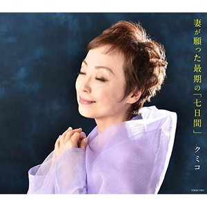 CD/クミコ/妻が願った最期の「七日間」 (歌詞付)