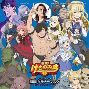 CD/NoB with ケモナーマスク(CV:小西克幸)/闘魂!ケモナーマスク (通常盤)