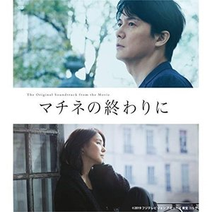 CD/オリジナル・サウンドトラック/映画「マチネの終わりに」オリジナル・サウンドトラック