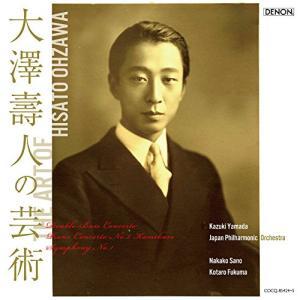 CD/クラシック/大澤壽人の芸術 (UHQCD)