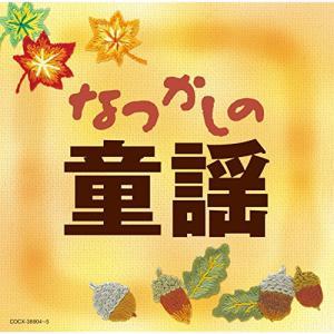 CD/童謡・唱歌/なつかしの童謡