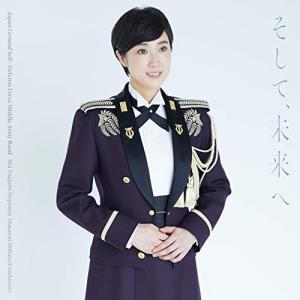 CD/陸上自衛隊中部方面音楽隊 鶫真衣 柴田昌宜/そして、未来へ (CD+DVD)