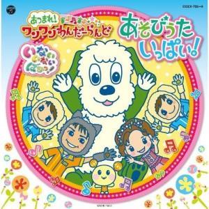 CD/キッズ/いないいないばぁっ! あつまれ!ワンワンわんだーらんど あそびうたいっぱい! (CD+DVD)