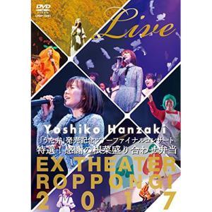 DVD/半崎美子/半崎美子 Live 特選!感謝の根菜盛り合わせ弁当