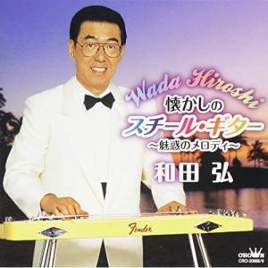 CD/和田弘/懐かしのスチール・ギター〜魅惑のメロディ〜