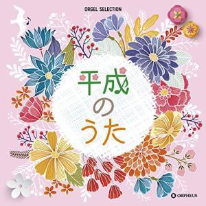 CD/オルゴール/平成のうた