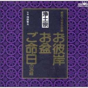 CD/福西賢兆/家庭で出来る法要 お彼岸・お盆・ご命日のお経 -浄土宗-