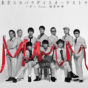 リボン feat.桜井和寿(Mr.Children) 東京スカパラダイスオーケストラ 発売日:201...