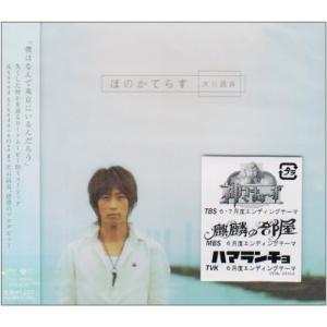 ほのかてらす 大石昌良 発売日:2008年6月25日 種別:CD