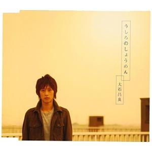 うしろのしょうめん 大石昌良 発売日:2008年9月24日 種別:CD