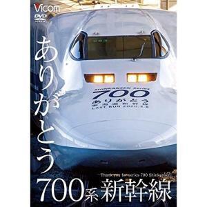 DVD/鉄道/ありがとう700系新幹線|surprise-flower