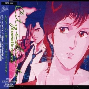 CD/オリジナル・サウンドトラック/シティハンター dramatic master|surprise-flower