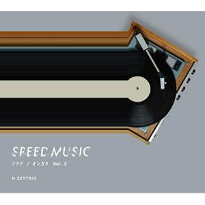 ★CD/H ZETTRIO/SPEED MUSIC ソクドノオンガク vol. 3