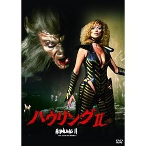 ハウリングII (スペシャルプライス版) 洋画 発売日:2018年7月4日 種別:DVD