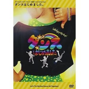 DVD/キッズ/ダンスはじめました。 子どもも大人もやってみよう!基礎からわかるHip Hop!|surprise-flower