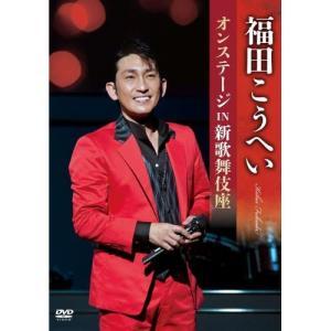 DVD/福田こうへい/福田こうへいオンステージ IN 新歌舞伎座|surprise-flower