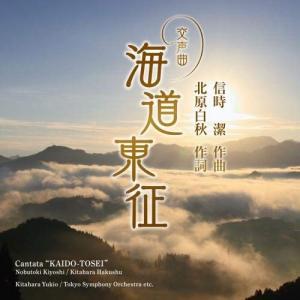 CD/北原幸男/信時潔:交声曲「海道東征」/「海ゆかば」