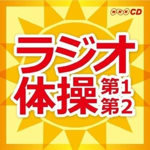 CD/趣味教養/ラジオ体操 第1第2 (解説付)