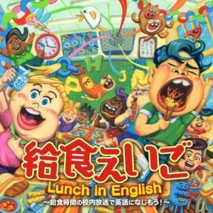 給食えいご Lunch in English〜給食時間の校内放送で英語になじもう!〜 キッズ 発売日...