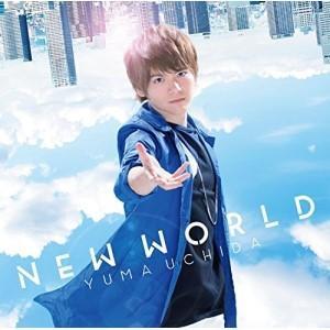 NEW WORLD (CD+DVD) (期間限定盤) 内田雄馬 発売日:2018年5月30日 種別:...