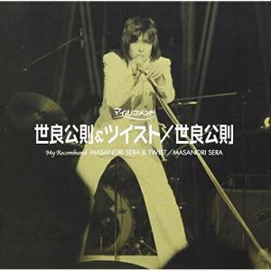世良公則&ツイスト 世良公則&ツイスト 発売日:2006年12月21日 種別:CD