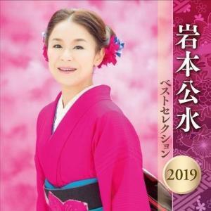 CD/岩本公水/岩本公水 ベストセレクション2019