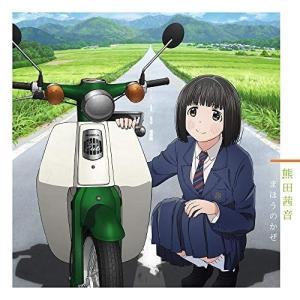 【取寄商品】CD/熊田茜音/Brand new diary/まほうのかぜ (スーパーカブ盤)|surprise-flower