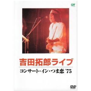 DVD/吉田拓郎/コンサート・イン・つま恋'75