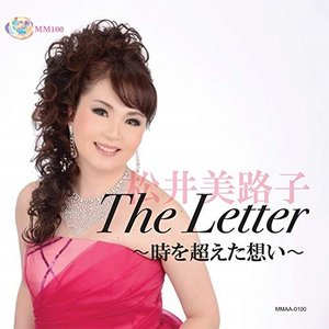 CD/松井美路子/The Letter 〜時を超えた想い〜