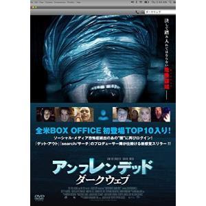 DVD/洋画/アンフレンデッド:ダークウェブ