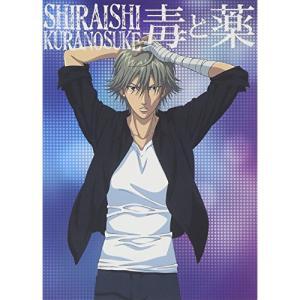CD/白石蔵ノ介/毒と薬 (CD+DVD) (初回生産限定盤)|surprise-flower