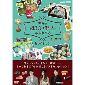 DVD/趣味教養/世界はほしいモノにあふれてる DVDBOX|surprise-flower