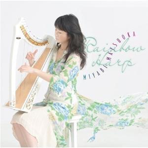 CD/松岡みやび/レインボー・ハープ