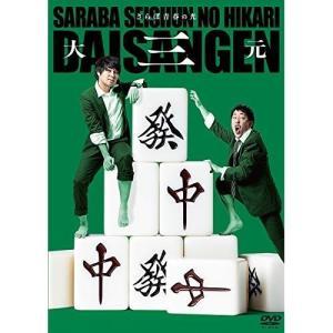 DVD/趣味教養/さらば青春の光 単独LIVE『大三元』
