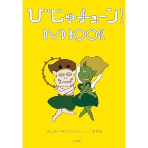 DVD/趣味教養/びじゅチューン! DVD BOOK|surprise-flower