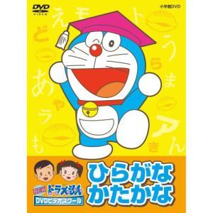 DVD/キッズ/NEW ドラえもんDVDビデオスクール ひらがな かたかな おべんきょうパック|surprise-flower