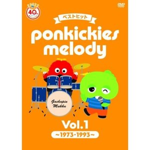 DVD/キッズ/ベストヒット ponkickies melody Vol.1 〜1973-1993〜 (DVD+CD)|surprise-flower