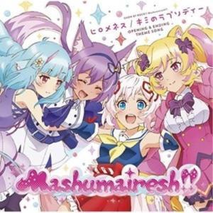 CD/Mashumairesh!!/ヒロメネス/キミのラプソディー|surprise-flower
