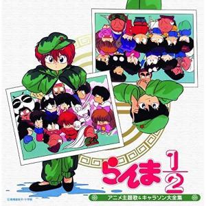 ★CD/アニメ/決定盤 らんま1/2 アニメ主題歌&キャラソン大全集|surprise-flower