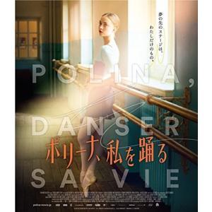 ポリーナ、私を踊る(Blu-ray) 洋画 発売日:2018年4月4日 種別:BD